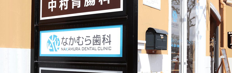 なかむら歯科外観